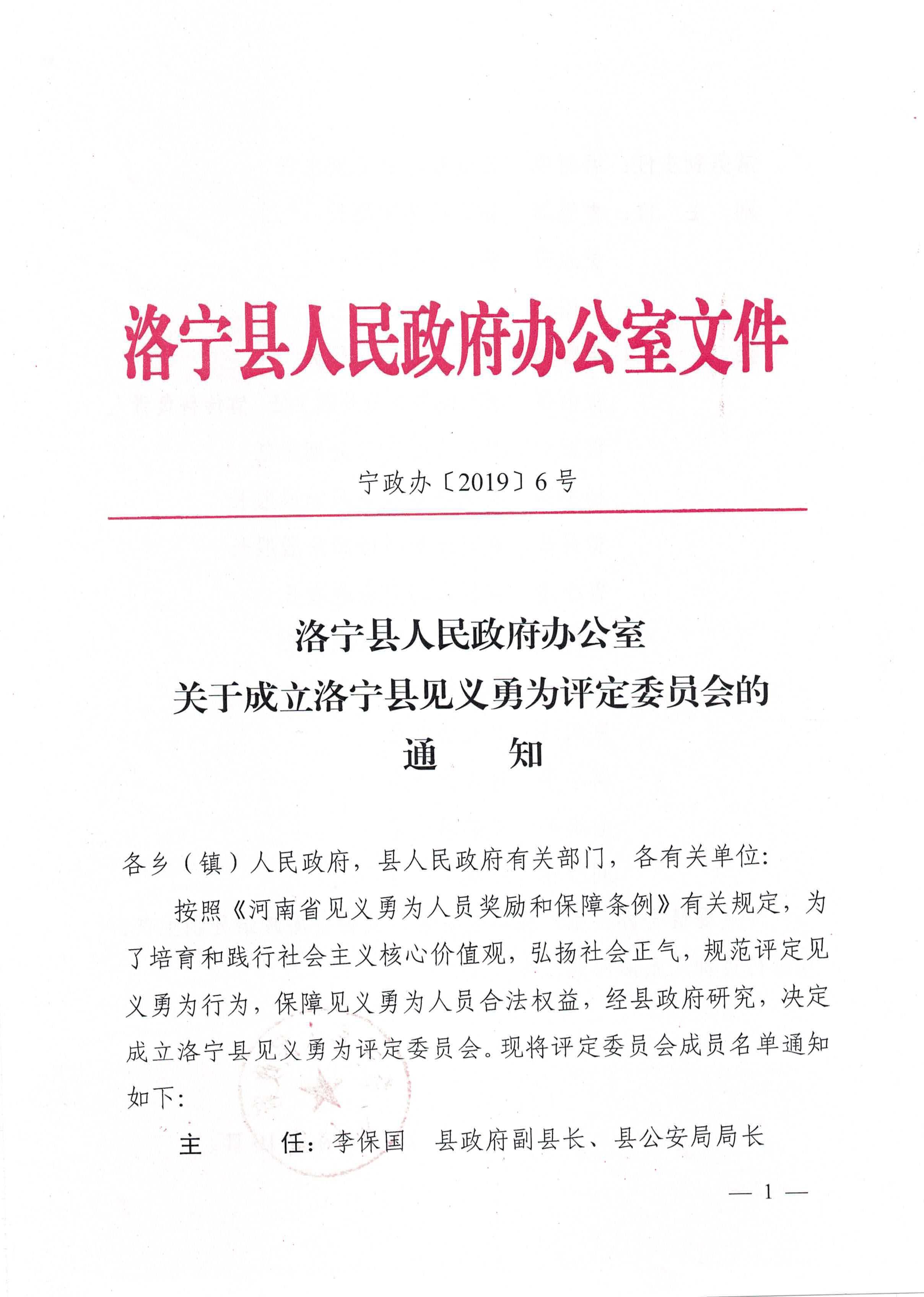 洛宁县人民政府办公室关于成立洛宁县见义勇为评定委员会的通知_00001