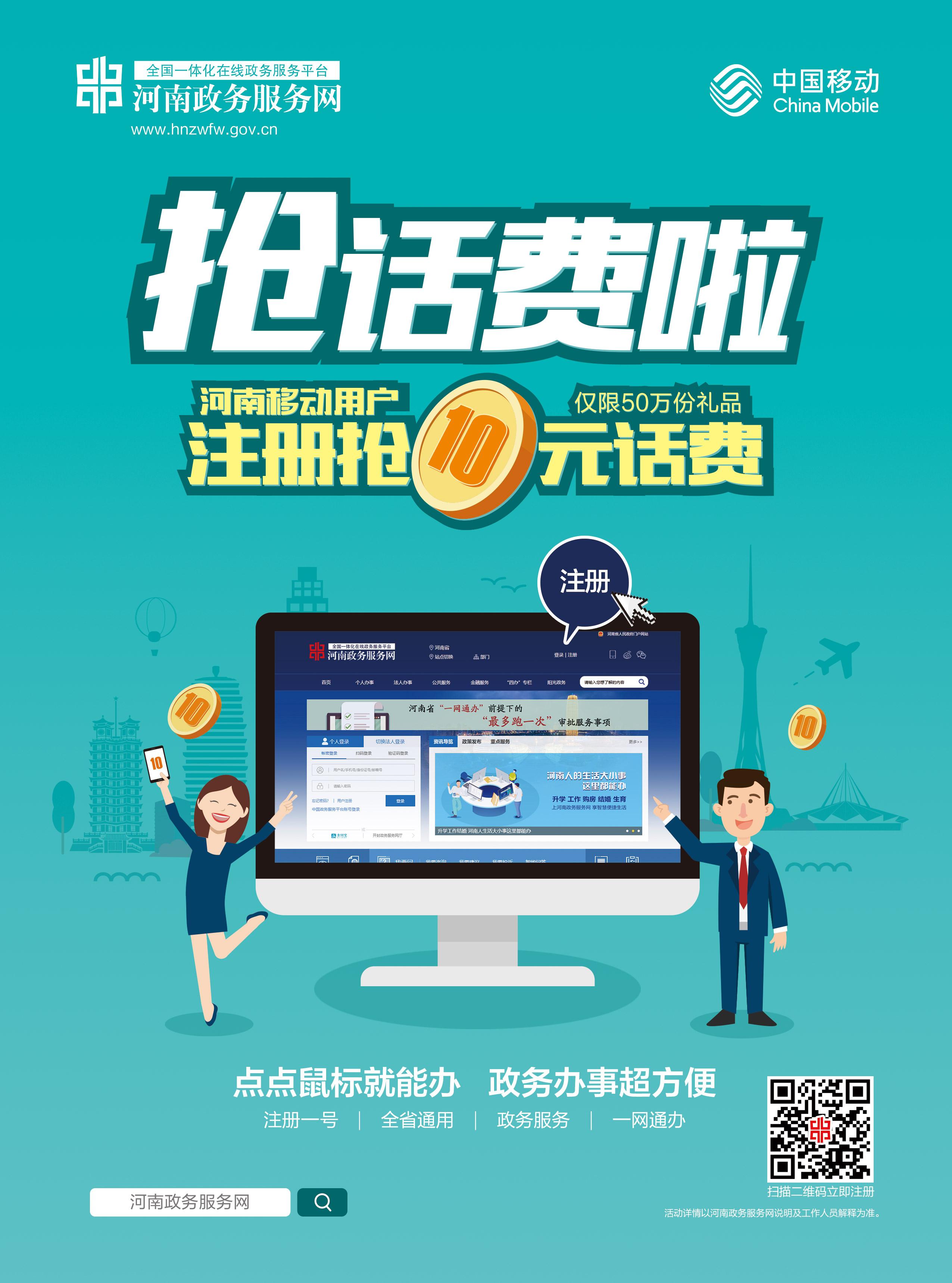 河南政府服务网单页-正面-210X285mm---蓝色-