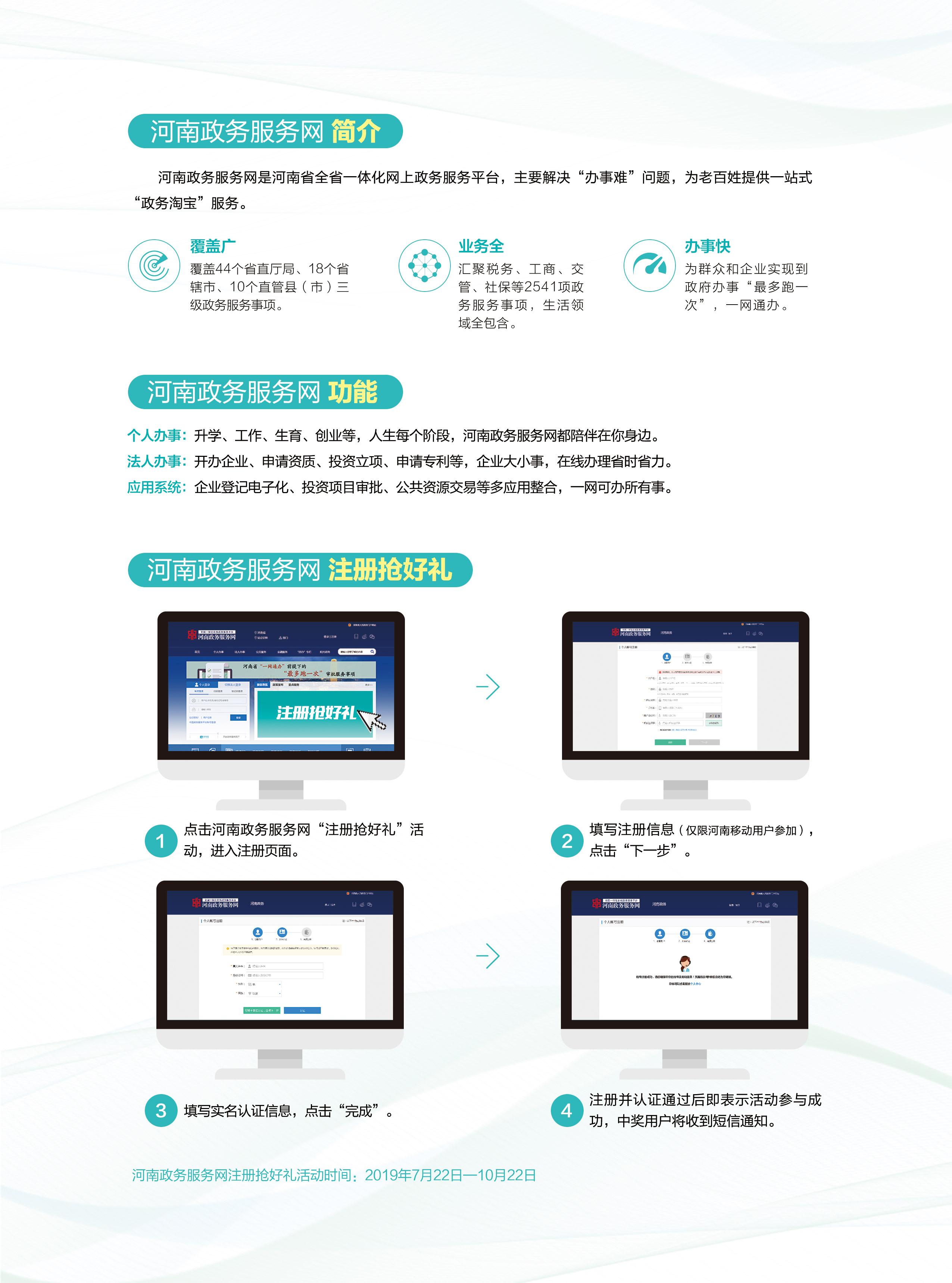 河南政府服务网单页-反面-210X285mm---蓝色