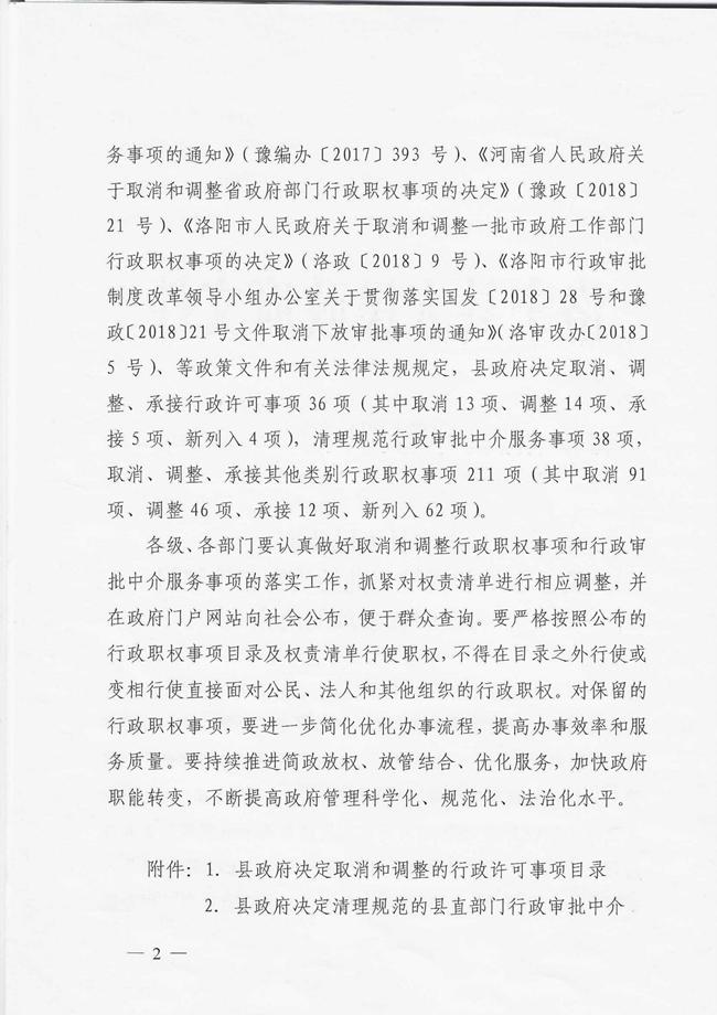 洛宁县人民政府关于取消和调整一批县政府工作部门行政职权事项的决定宁政〔2018〕6号_00002
