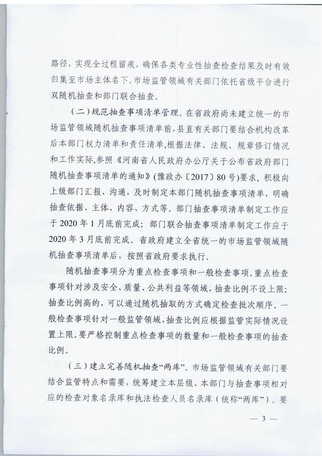 宁政【2020】1号_00003