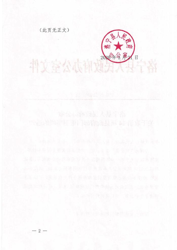 关于取消14项县政府部门证明事项的通知_00002
