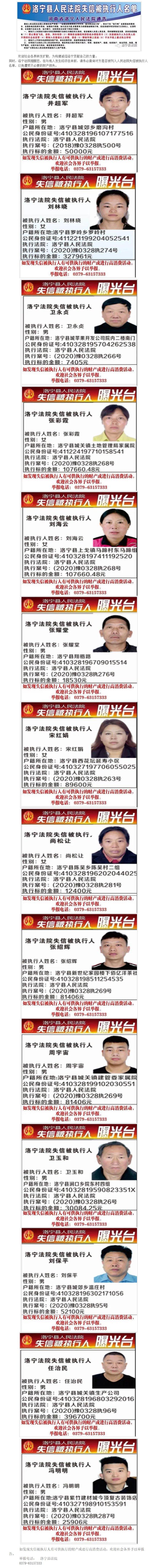 7月份第一批失信被执行人名单曝光 - 洛宁县法院网_副本